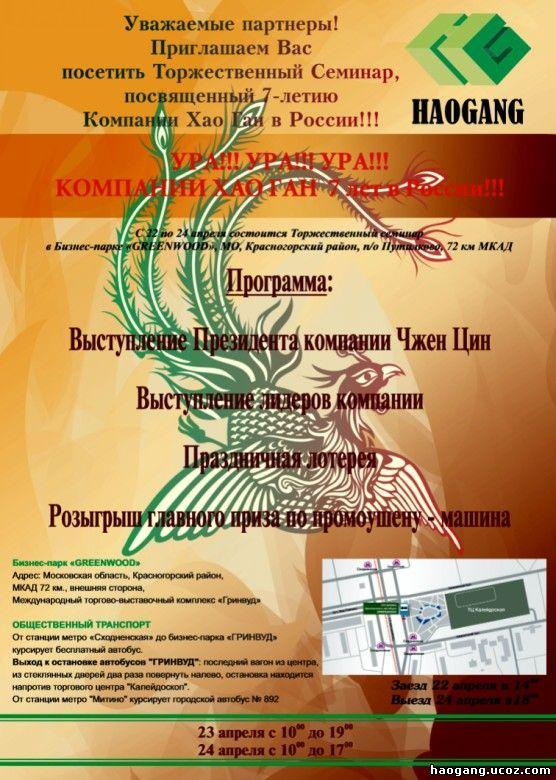 семинар Haogang 7лет компании Хао Ган