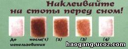 HaoGang. Пластырь на стопы. Очищение организма