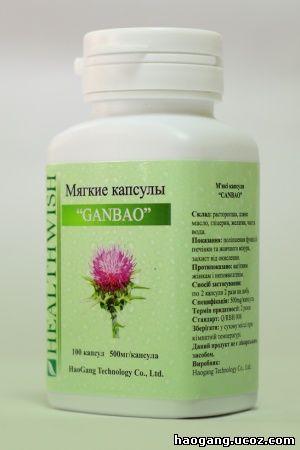 Haogang GANBAO - расторопша