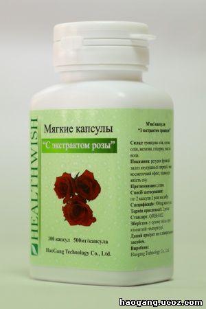 Haogang Роза - Регулирует функции желез внутренней секреции, менструальный цикл, производит косметический эффект, устраняет пигментные пятна